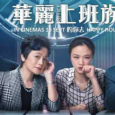By Tatiana Ho Office, a comedy and unexpected musical by director Johnnie To, attempts to...