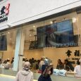 Xing Fu Tang Bubble Tea Shop has more than 100 stores in Taiwan, Singapore, Malaysia, […]